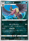 POKÉMON CARD GAME Sword & Shield Expansion pack 「Rebellion Crash」 POKÉMON CARD GAME S2 069/096 Uncommon card Mandibuzz