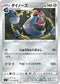 POKÉMON CARD GAME Sword & Shield Expansion pack 「Rebellion Crash」 POKÉMON CARD GAME S2 073/096 Uncommon card Probopass