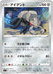 POKÉMON CARD GAME Sword & Shield Expansion pack 「Rebellion Crash」 POKÉMON CARD GAME S2 074/096 Common card Durant