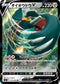 POKÉMON CARD GAME Sword & Shield Expansion pack 「Rebellion Crash」 POKÉMON CARD GAME S2 075/096 Double Rare card Copperajah V