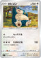 POKÉMON CARD GAME Sword & Shield Expansion pack 「Rebellion Crash」 POKÉMON CARD GAME S2 077/096 Uncommon card Snorlax