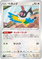 POKÉMON CARD GAME Sword & Shield Expansion pack 「Rebellion Crash」 POKÉMON CARD GAME S2 078/096 Common card Chatot