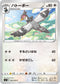 POKÉMON CARD GAME Sword & Shield Expansion pack 「Rebellion Crash」 POKÉMON CARD GAME S2 080/096 Common card Tranquill