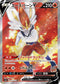 POKÉMON CARD GAME Sword & Shield Expansion pack 「VMAX Rising」 POKÉMON CARD GAME S1a 072/070 Cinderace V