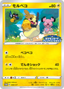 Pokémon Card Game Sword & Shield PROMO 121/S-P in blister  Morpeko