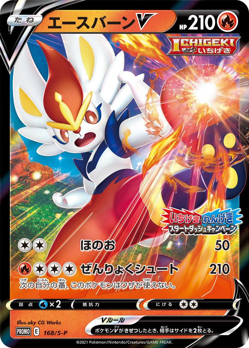 Pokémon Card Game Sword & Shield PROMO 168/S-P  January 22 2021 S5I  Cinderace V