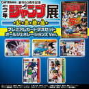 Shounen Jump 50th anniversary Premium Carddass Vol.3 All Generations Ver.