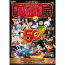 Shounen Jump 50th anniversary Premium Carddass Set - All Generations Ver.