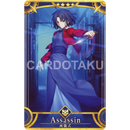 Fate/Grand Order Arcarde [Servant] [Initial stage] No.092 Ryougi Shiki ★4
