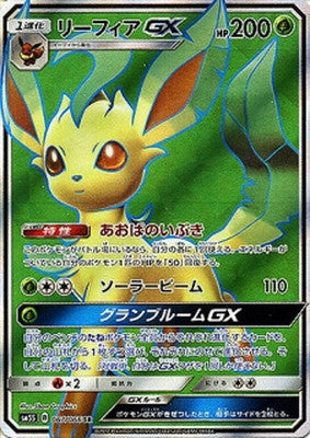 Pokémon card game / PK-SM5S-067 SR