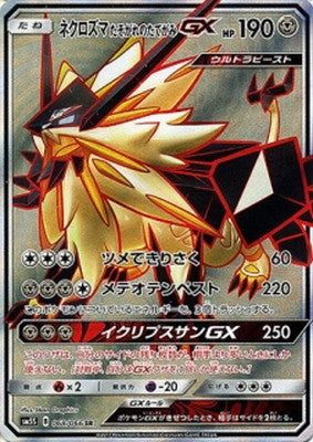Pokémon card game / PK-SM5S-068 SR