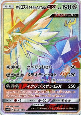 Pokémon card game / PK-SM5S-074 HR