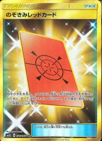 Pokémon card game / PK-SM5S-076 UR