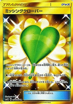 Pokémon card game / PK-SM5S-077 UR