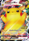 Pokémon Card Game Sword & Shield PROMO 123/S-P  [S4] POKÉMON CARD GAME Sword & Shield Expansion pack 「Astonishing Volt Tackle」 Pika pika! Pikachu! Promo card campaign  Released September 18 2020  Pikachu VMAX