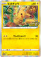 Pokémon Card Game Sword & Shield PROMO 124/S-P  [S4] POKÉMON CARD GAME Sword & Shield Expansion pack 「Astonishing Volt Tackle」 Pika pika! Pikachu! Promo card campaign  Released September 18 2020  Pikachu