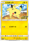 Pokémon Card Game Sword & Shield PROMO 125/S-P  [S4] POKÉMON CARD GAME Sword & Shield Expansion pack 「Astonishing Volt Tackle」 Pika pika! Pikachu! Promo card campaign  Released September 18 2020  Pikachu