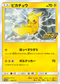 Pokémon Card Game Sword & Shield PROMO 126/S-P  [S4] POKÉMON CARD GAME Sword & Shield Expansion pack 「Astonishing Volt Tackle」 Pika pika! Pikachu! Promo card campaign  Released September 18 2020  Pikachu