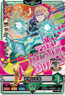 BLACK CLOVER GRIMOIRE BATTLE 2-CP4