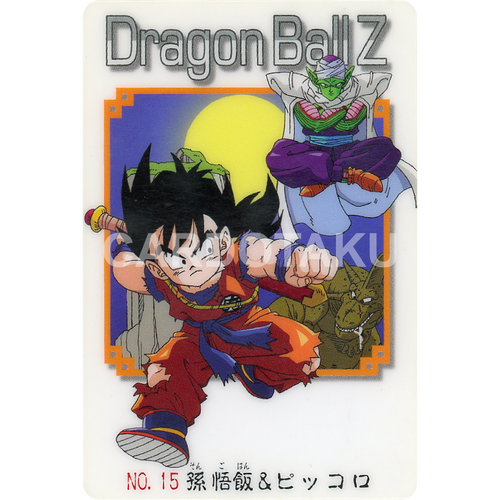 DRAGON BALL GUMI card 2003 Part 1 NO.15 Son Gohan, Piccolo