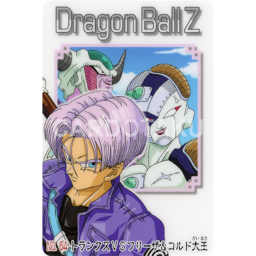 DRAGON BALL GUMI card 2004 Part 3 NO.64 Trunks, Frieza, King Frieza