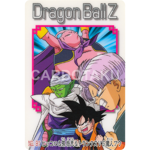 DRAGON BALL GUMI card 2004 Part 4 NO.91 Piccolo, Son Goten, Trunks, Majin Buu