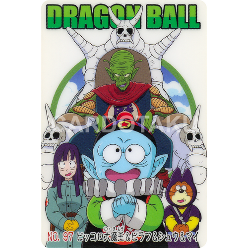 DRAGON BALL GUMI card 2004 Part 4 NO.97 King Piccolo, Pilaf, Shu, Mai