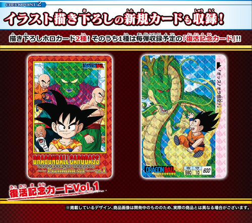 DRAGONBALL CARDDASS Premium set Vol.1