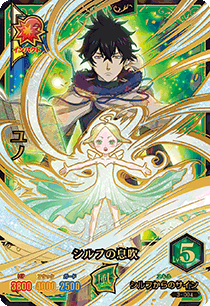 BLACK CLOVER GRIMOIRE BATTLE 3-004