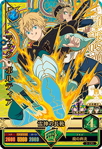 BLACK CLOVER GRIMOIRE BATTLE 3-CP5