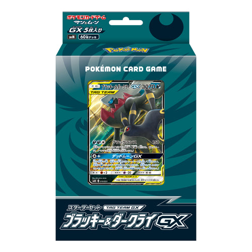 POKÉMON CARD GAME Starter Set TAG TEAM GX「Blacky & Darky GX」