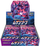 [S3] POKÉMON CARD GAME Sword & Shield Expansion pack 「Infinity Zone」