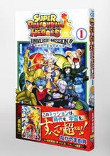 SUPER DRAGON BALL HEROES UNIVERSE MISSION!! 1 (Jump Comics)