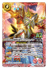 [BS47] BATTLE SPIRITS Grand Advent Saga Volume 4 ~ Return of the Deity ~ booster pack