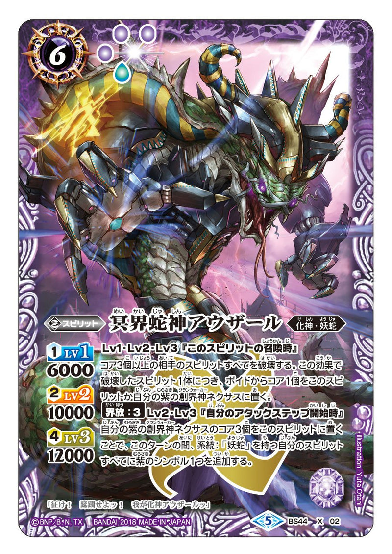 [BS44] BATTLE SPIRITS Grand Advent Saga Volume 1 ~ The Pulse of the Grandwalkers ~ booster pack