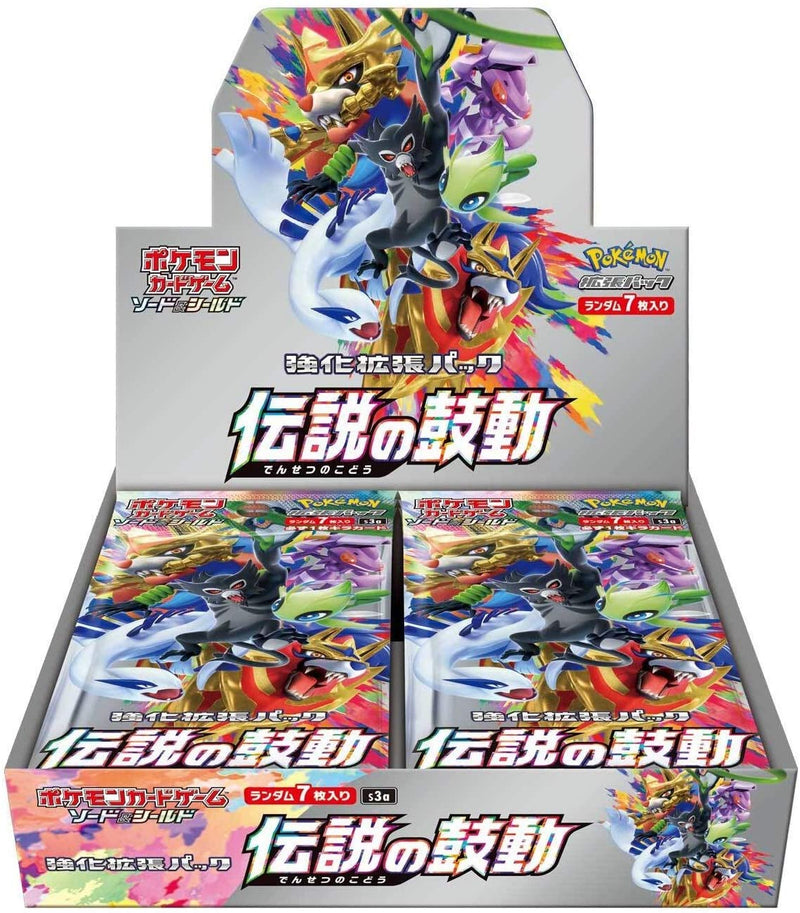 [S3a] POKÉMON CARD GAME Sword & Shield Expansion pack 「Legendary Pulse」 BOX