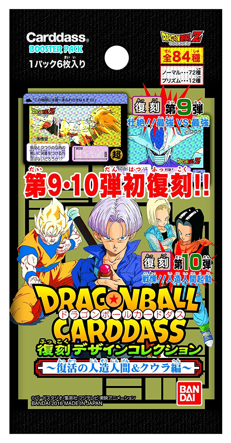 DRAGON BALL Carddass fukkoku design collection Vol. 1