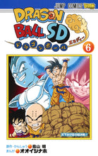 DRAGON BALL SD 6 (Jump Comics)
