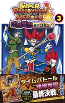 SUPER DRAGON BALL HEROES ANKOKU MAKAI MISSION!! 3 (Jump Comics)