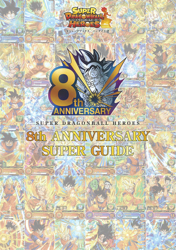 SUPER DRAGON BALL HEROES SUPER 8th ANNIVERSARY SUPER GUIDE