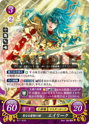 TCG Fire Emblem cipher B11-002R