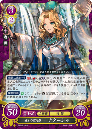 TCG Fire Emblem cipher B11-018HN