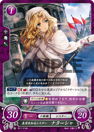 TCG Fire Emblem cipher B11-019N