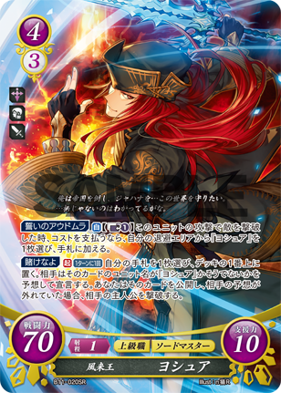 TCG Fire Emblem cipher B11-020SR