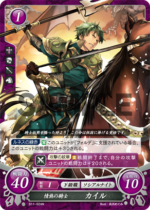 TCG Fire Emblem cipher B11-024N