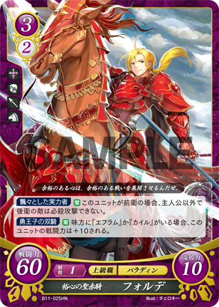 TCG Fire Emblem cipher B11-025HN