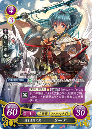 TCG Fire Emblem cipher B11-027SR