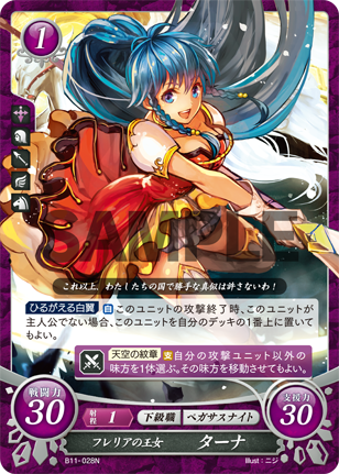 TCG Fire Emblem cipher B11-028N