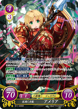 TCG Fire Emblem cipher B11-029SR