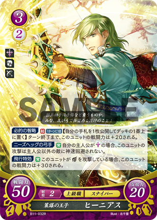 TCG Fire Emblem cipher B11-032R